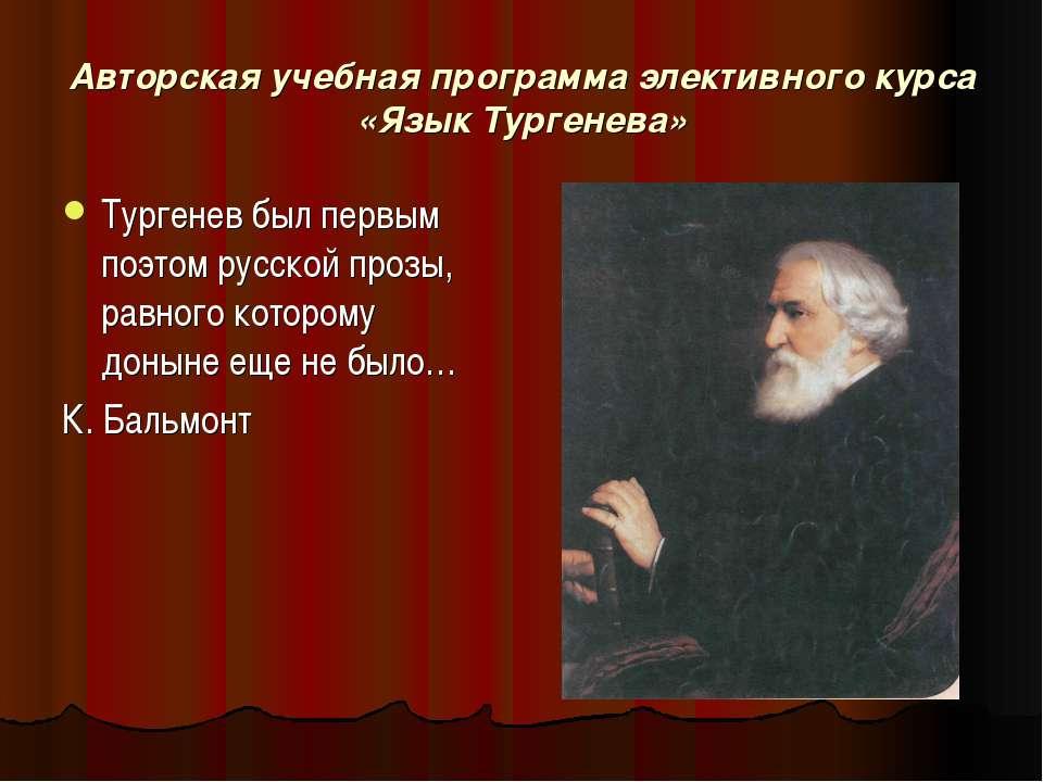 Авторская учебная программа элективного курса «Язык Тургенева» Тургенев был п...
