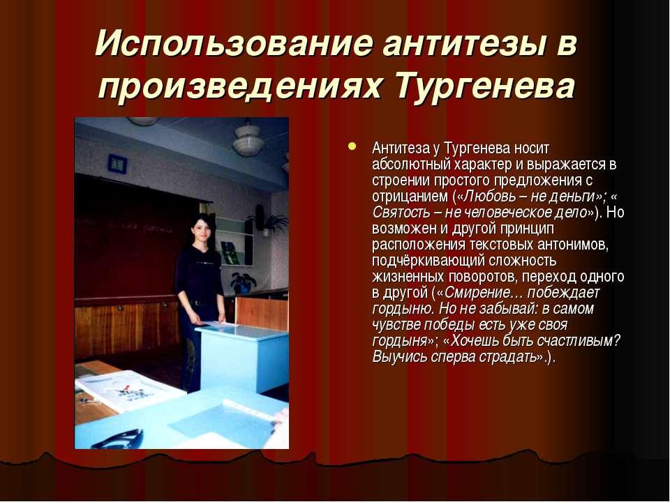 Использование антитезы в произведениях Тургенева Антитеза у Тургенева носит а...