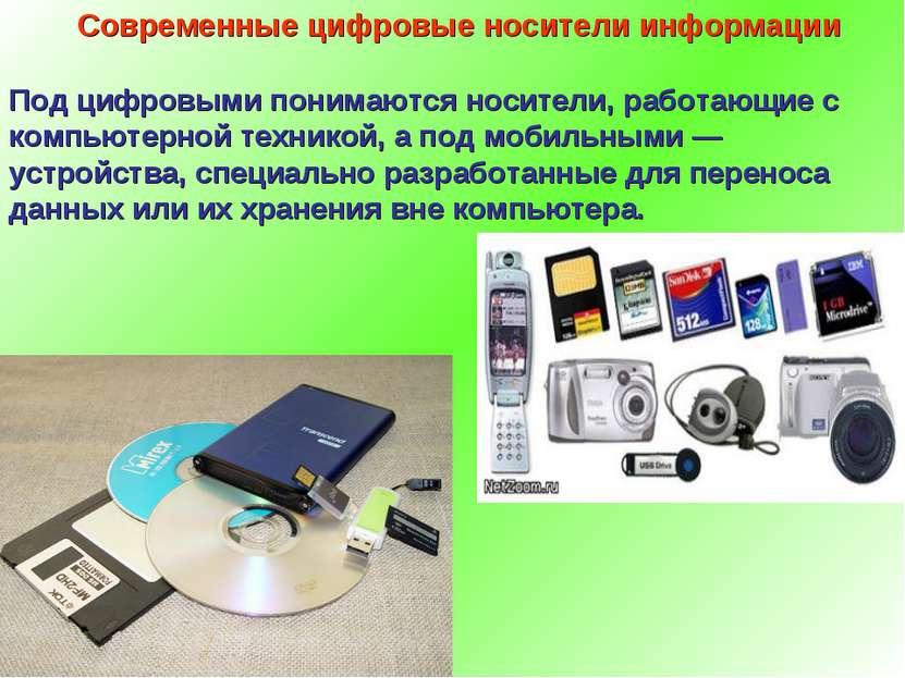 Современные цифровые носители информации Под цифровыми понимаются носители, р...