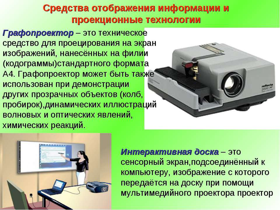 Средства отображения информации и проекционные технологии Графопроектор – это...