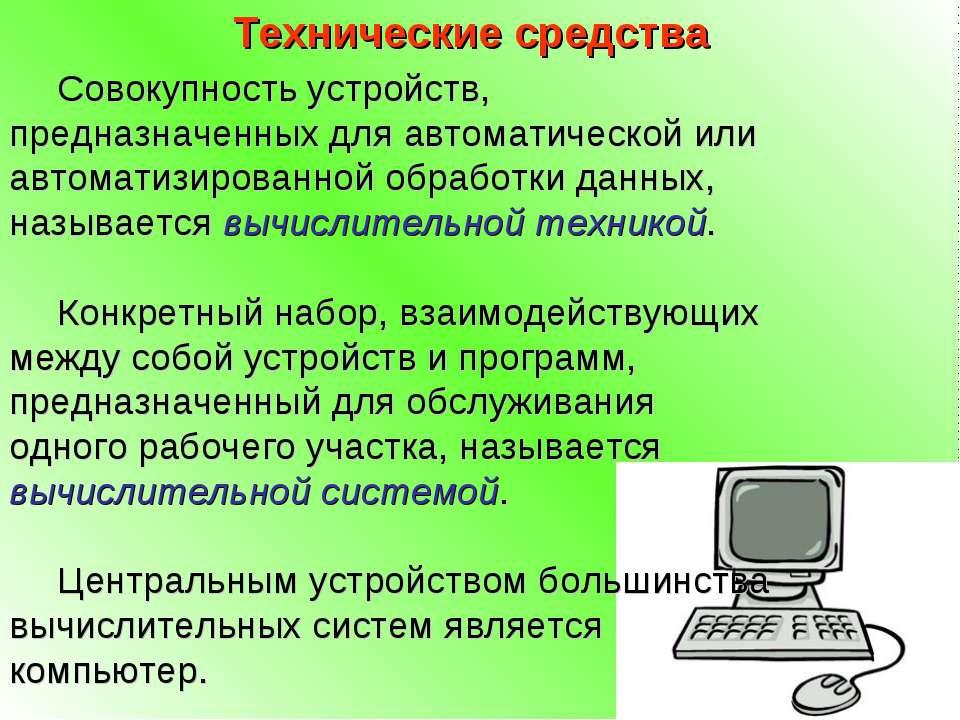 Совокупность устройств, предназначенных для автоматической или автоматизирова...