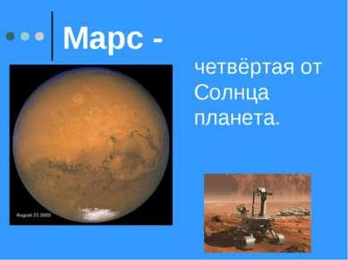 Марс - четвёртая от Солнца планета.