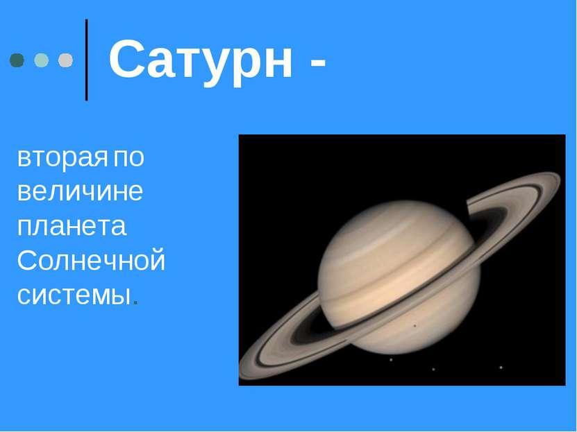 Сатурн - вторая по величине планета Солнечной системы.