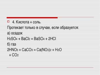 4. Кислота + соль. Протекает только в случае, если образуется: а) осадок H2SO...