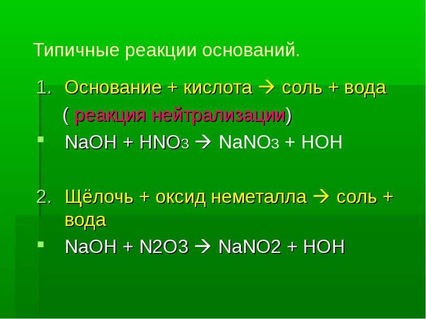 Типичные реакции оснований. Основание + кислота соль + вода ( реакция нейтрал...