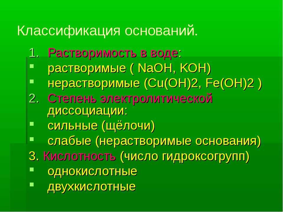 Классификация оснований. Растворимость в воде: растворимые ( NaOH, KOH) нерас...