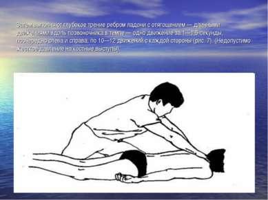 Затем выполняют глубокое трение ребром ладони с отягощением — длинными движен...