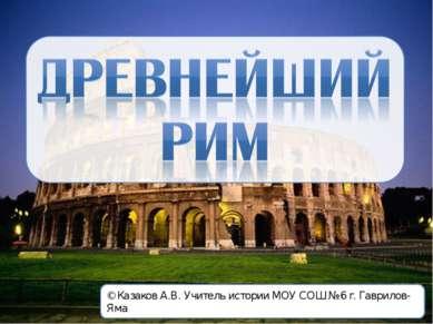 © Казаков А.В. Учитель истории МОУ СОШ №6 г. Гаврилов-Яма