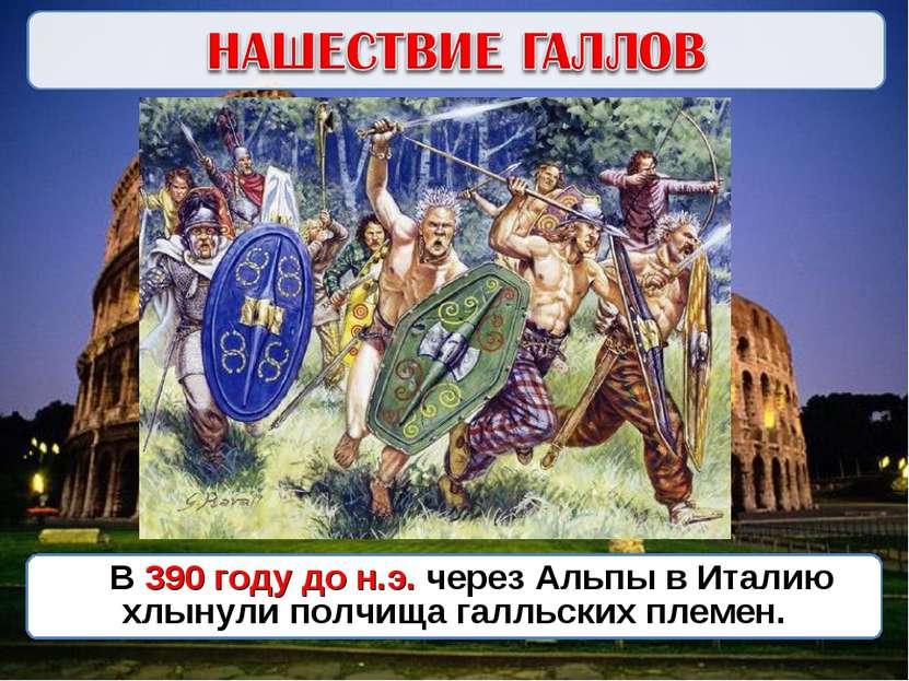 В 390 году до н.э. через Альпы в Италию хлынули полчища галльских племен.
