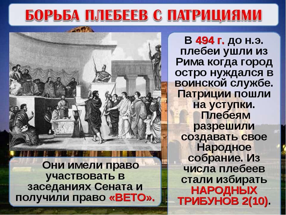 В 494 г. до н.э. плебеи ушли из Рима когда город остро нуждался в воинской сл...
