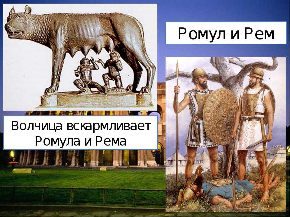 Волчица вскармливает Ромула и Рема Ромул и Рем