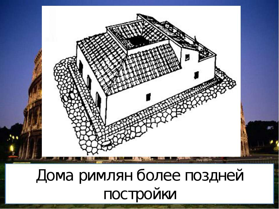 Дома римлян более поздней постройки