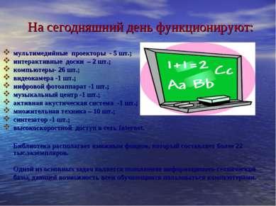 На сегодняшний день функционируют: мультимедийные проекторы - 5 шт.; интеракт...