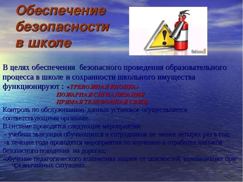 Обеспечение безопасности в школе В целях обеспечения безопасного проведения ...
