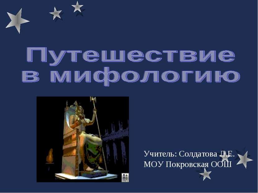 Учитель: Солдатова Л.Е. МОУ Покровская ООШ