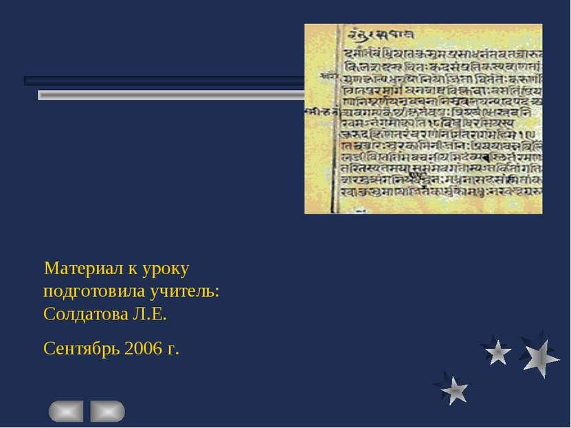 Материал к уроку подготовила учитель: Солдатова Л.Е. Сентябрь 2006 г.
