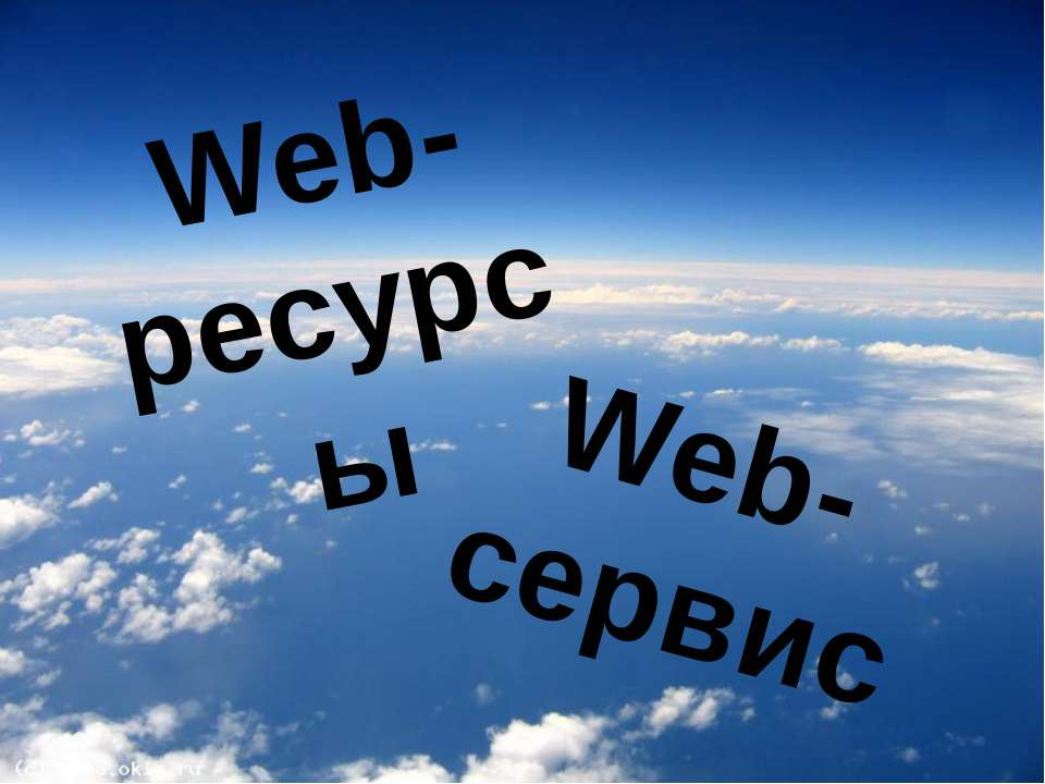 Web-сервис Web-ресурсы