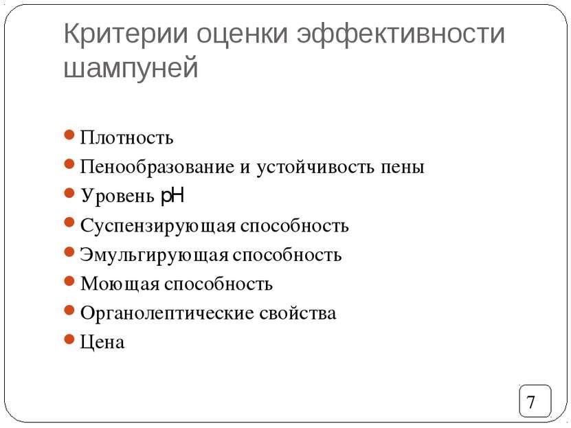 Критерии оценки эффективности шампуней Плотность Пенообразование и устойчивос...