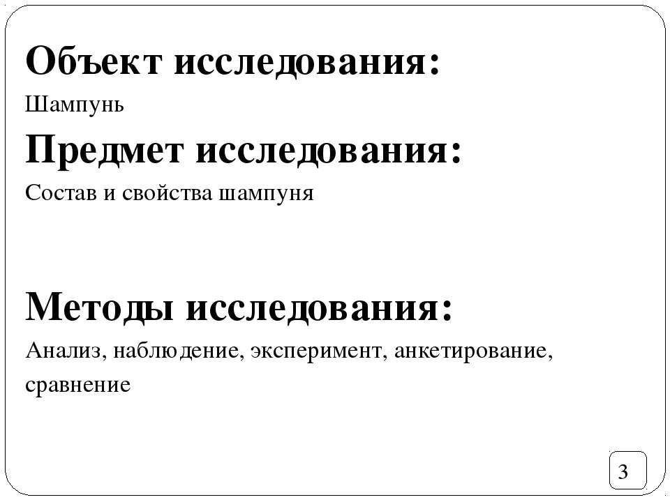 Объект исследования: Шампунь Предмет исследования: Состав и свойства шампуня ...