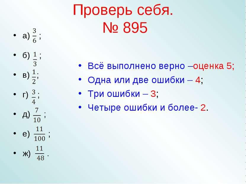 Проверь себя. № 895 а) ; б) ; в) ; г) ; д) ; е) ; ж) . Всё выполнено верно –о...