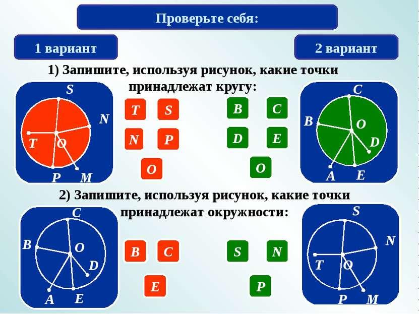 Проверьте себя: 1 вариант 2 вариант 1) Запишите, используя рисунок, какие точ...