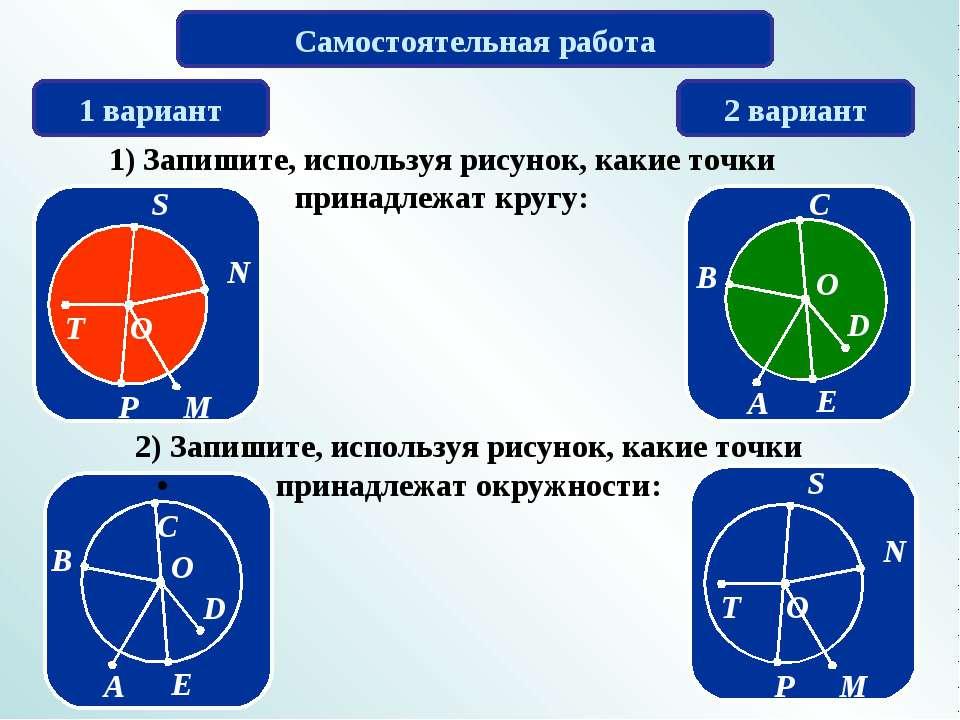 Самостоятельная работа 1 вариант 2 вариант 1) Запишите, используя рисунок, ка...