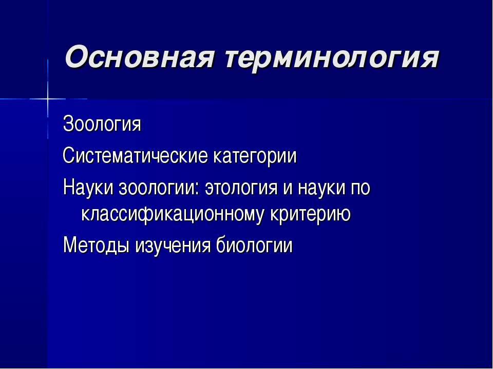 Основная терминология Зоология Систематические категории Науки зоологии: этол...