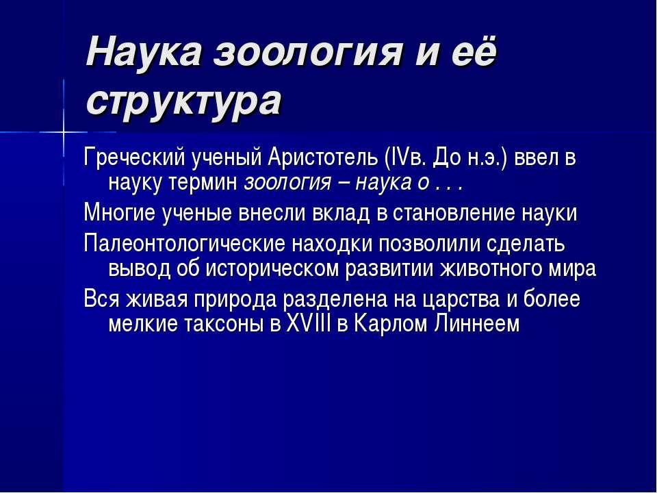 Наука зоология и её структура Греческий ученый Аристотель (IVв. До н.э.) ввел...