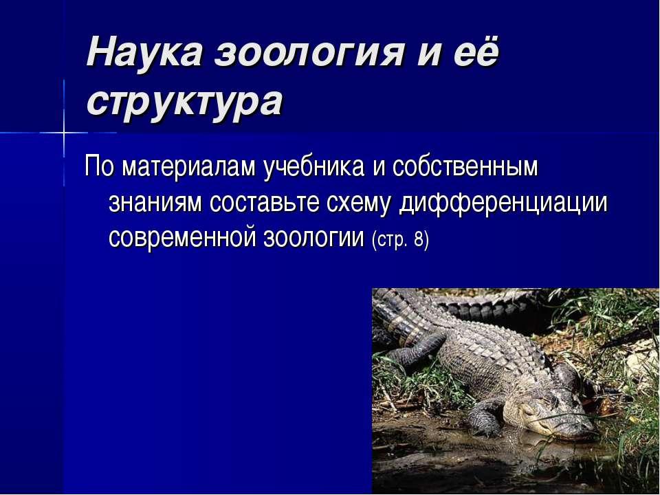 Наука зоология и её структура По материалам учебника и собственным знаниям со...