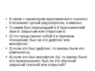 В связи с характером праславянского гласного ě возникает целый ряд вопросов, ...
