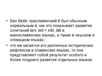 Ван Вейк: праславянский ě был обычным нормальным ē, как это показывает развит...