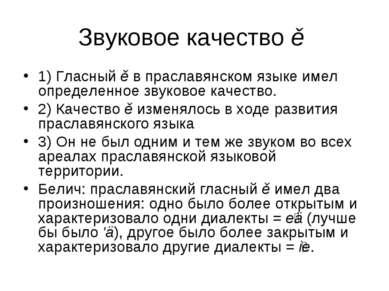 Звуковое качество ě 1) Гласный ě в праславянском языке имел определенное звук...
