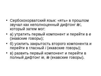Сербскохорватский язык: «ять» в прошлом звучал как неполноценный дифтонг i e ...