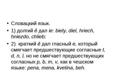 Словацкий язык. 1) долгий ě дал ie: biely, diel, hriech, hniezdo, chlieb; 2) ...