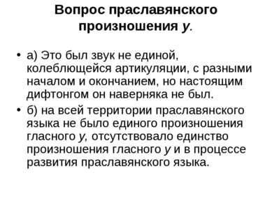 Вопрос праславянского произношения у. а) Это был звук не единой, колеблющейся...