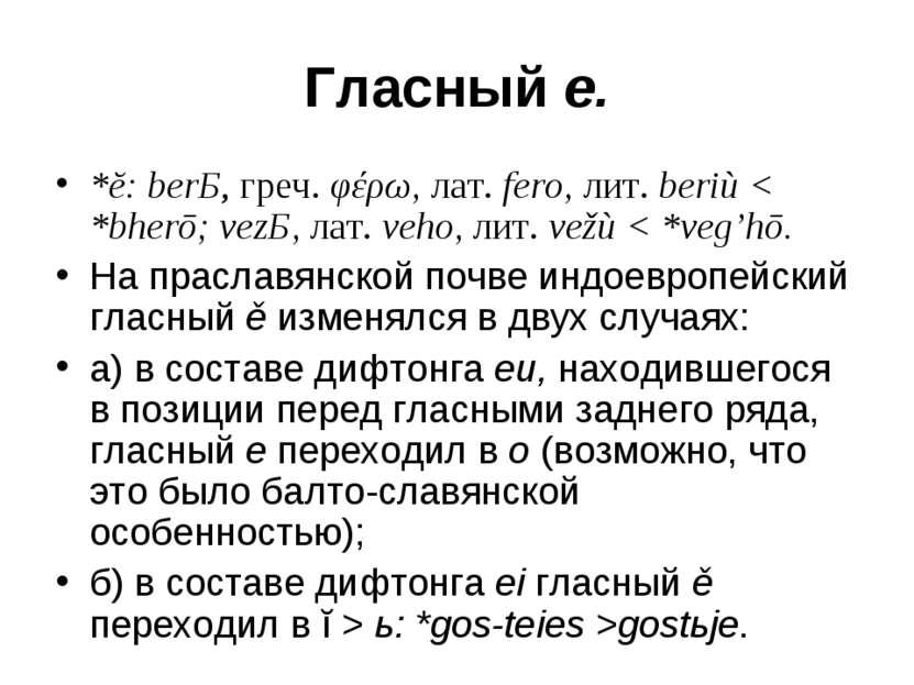 Гласный е. *ĕ: berǫ, греч. φέρω, лат. fero, лит. beriù < *bherō; vezǫ, лат. v...