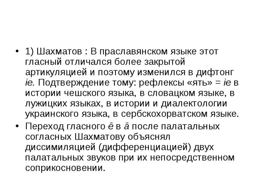 1) Шахматов : В праславянском языке этот гласный отличался более закрытой арт...