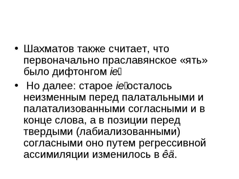 Шахматов также считает, что первоначально праславянское «ять» было дифтонгом ...