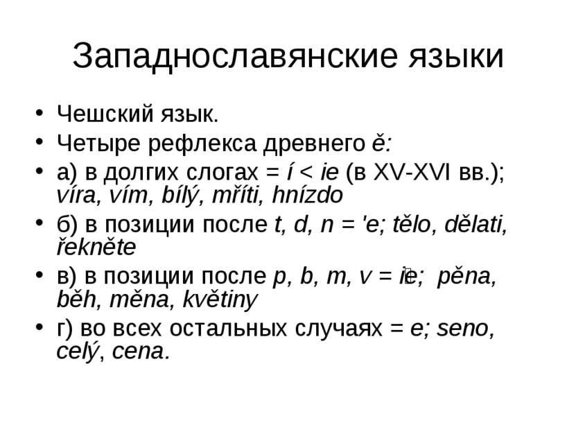Западнославянские языки Чешский язык. Четыре рефлекса древнего ě: а) в долгих...