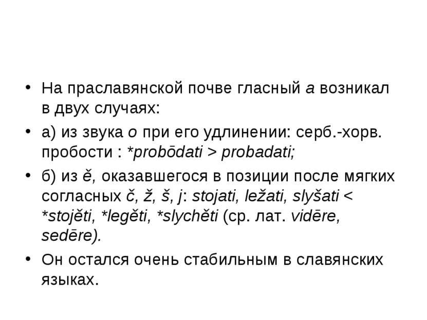 На праславянской почве гласный а возникал в двух случаях: а) из звука о при е...