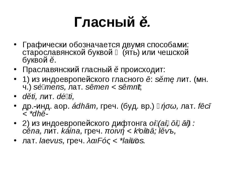 Гласный ě. Графически обозначается двумя способами: старославянской буквой ѣ ...