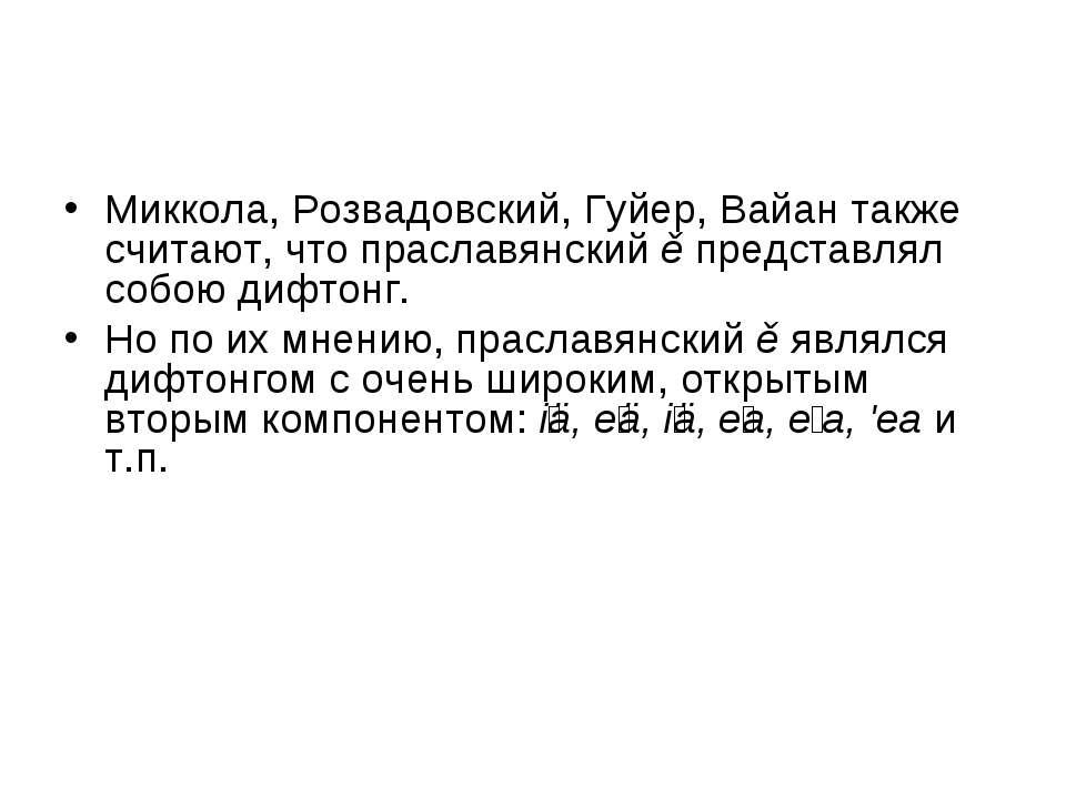 Миккола, Розвадовский, Гуйер, Вайан также считают, что праславянский ě предст...