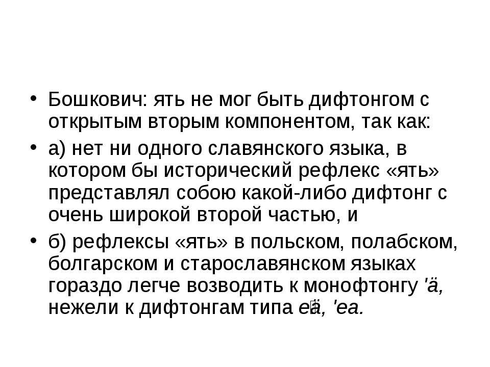 Бошкович: ять не мог быть дифтонгом с открытым вторым компонентом, так как: а...