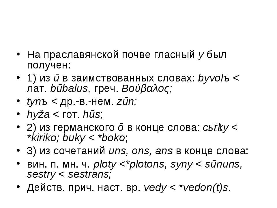 На праславянской почве гласный y был получен: 1) из ū в заимствованных словах...