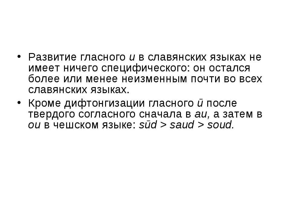 Развитие гласного u в славянских языках не имеет ничего специфического: он ос...