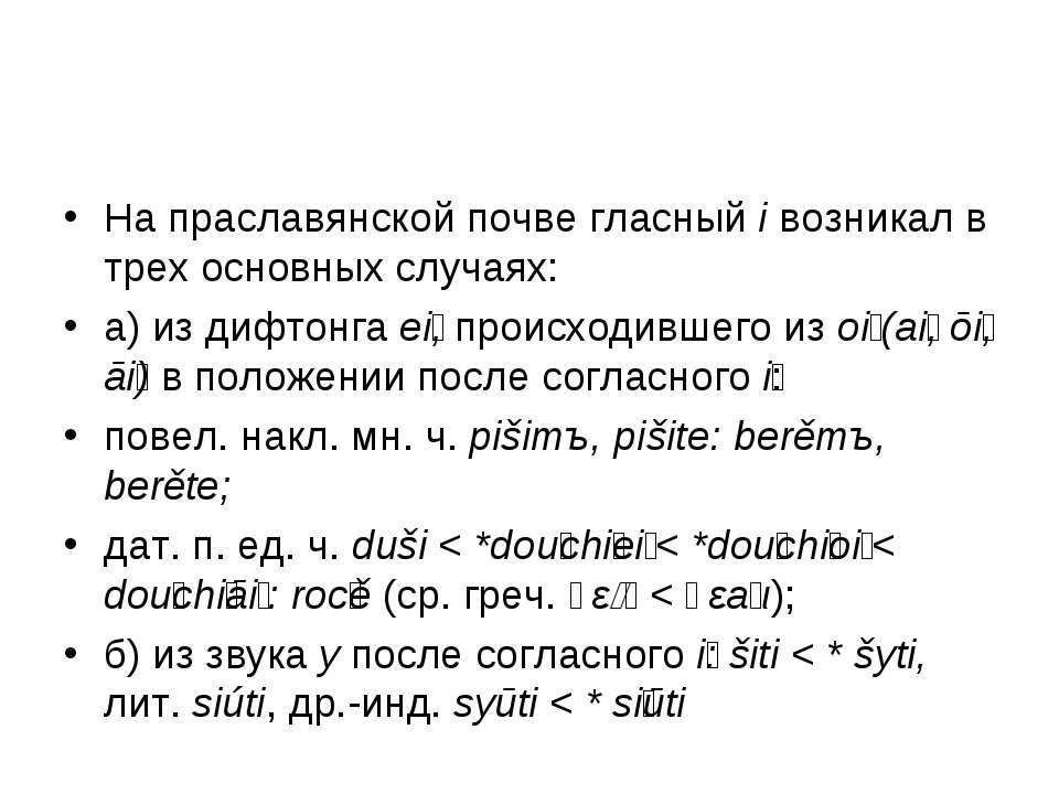 На праславянской почве гласный i возникал в трех основных случаях: а) из дифт...