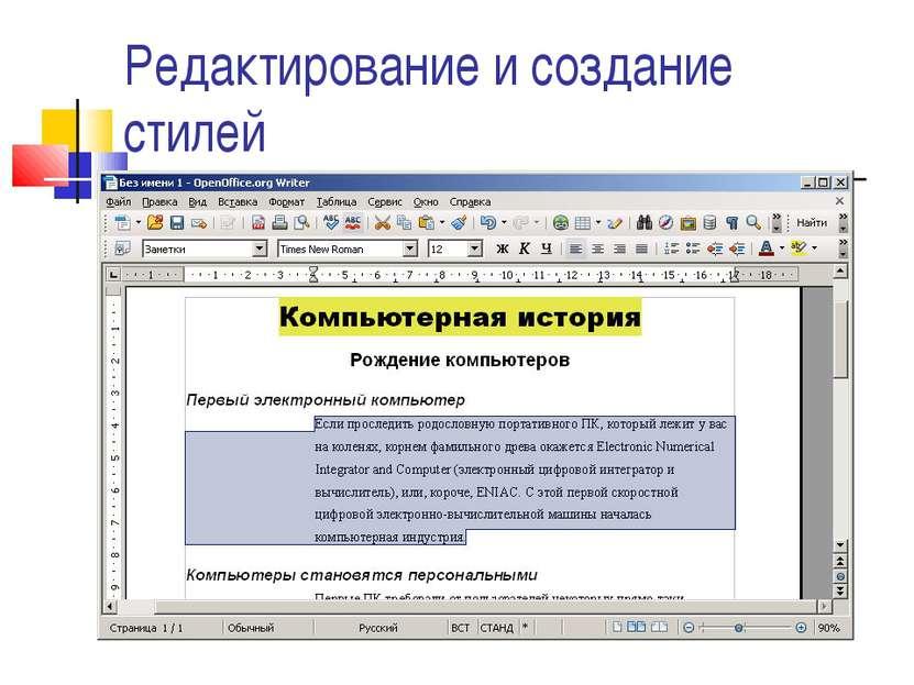 Редактирование и создание стилей
