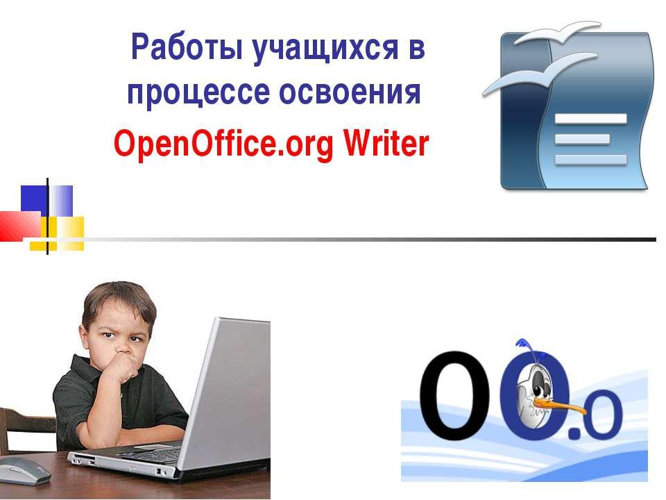Работы учащихся в процессе освоения OpenOffice.org Writer