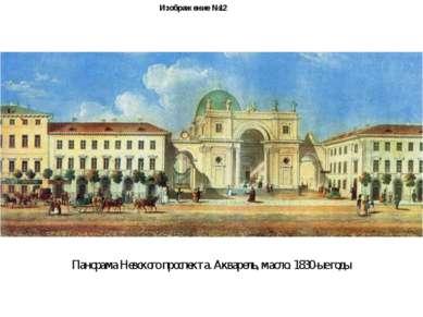 Изображение №12 Панорама Невского проспекта. Акварель, масло. 1830-ые годы
