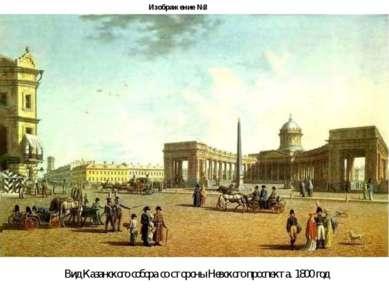 Изображение №3 Вид Казанского собора со стороны Невского проспекта. 1800 год